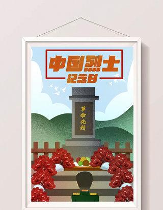 卡通原创创意手绘中国烈士纪念日手绘插画