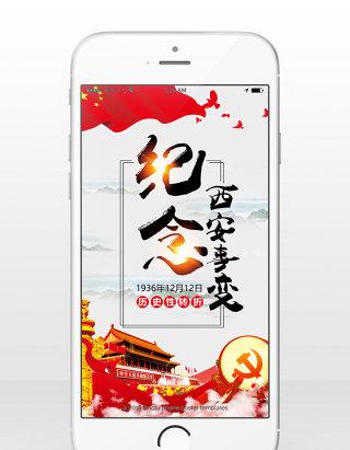 西安事变中国历史手机海报