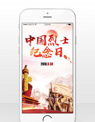 烈士纪念日战争历史手机海报