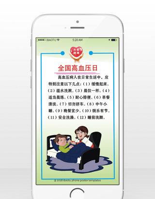 全国高血压日宣传手机海报