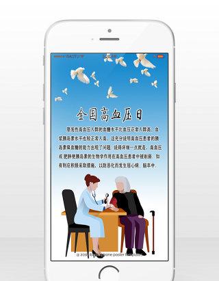 小清晰简洁全国高血压日手机海报