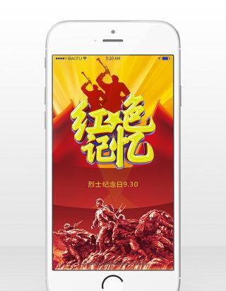烈士纪念日红色历史手机海报
