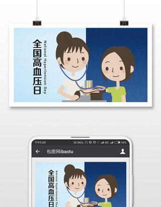 梦幻简洁全国高血压日微信公众号用图
