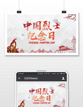 烈士纪念日红心中国微信公众号首图