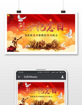 烈士纪念日英雄战士微信公众号首图