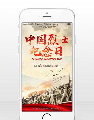烈士纪念日为国牺牲手机海报