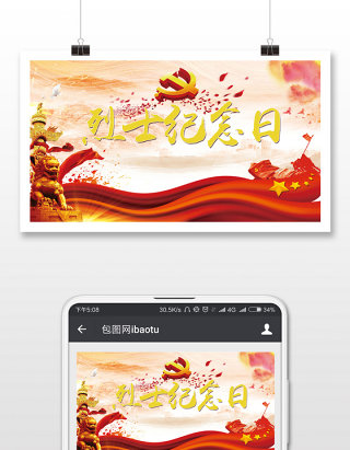 烈士纪念日中国烈士微信公众号首图