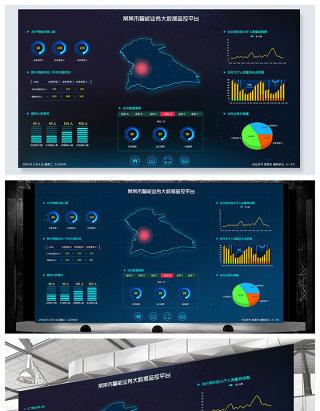 原创动态科技炫酷数据可视化大屏界面UI背景