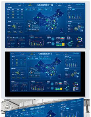 原创原创科技炫酷数据可视化大屏界面背景模板-版权可商用