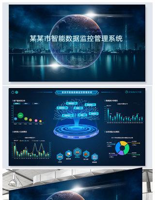 原创炫酷科技数据可视化大屏界面设计背景模板