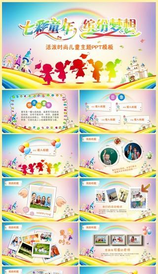 七彩童年主题儿童节活动照片展示PPT模板