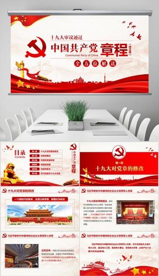 精校版本解读学习十九大党章中国共产党章程