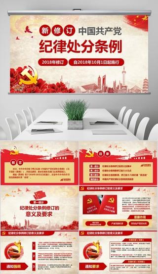 原创学习新修订中国共产党纪律处分条例PPT