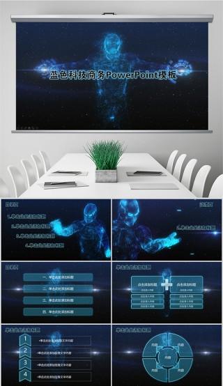 电波机器人蓝色科技IT信息动态ppt