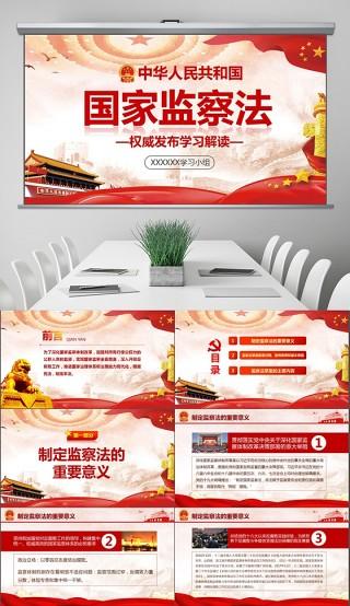 中华人民共和国监察法学习解读两会PPT