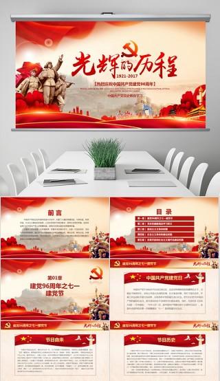 光辉的历程建党96年党史PPT党委党支部