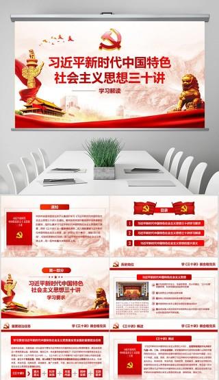 新时代中国特色社会主义思想三十讲