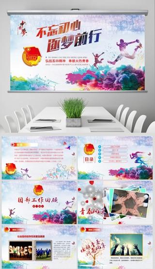 中国共青团团委工作会议汇报总结PPT模板