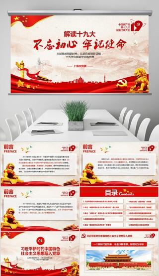 党的十九大ppt模板对中国和世界的影响