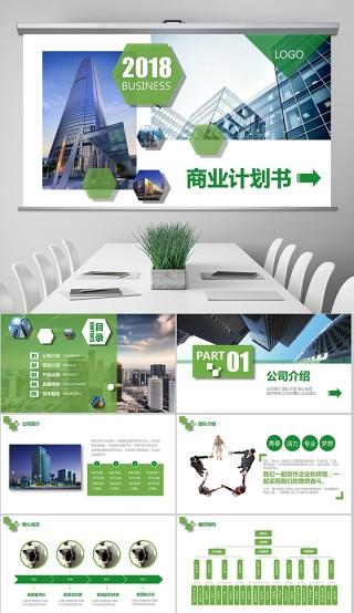 公司商务创业计划商业融资计划书PPT模板