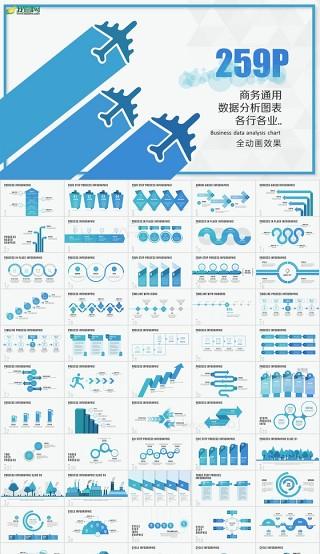259页数据分析商务通用信息图表合集模板