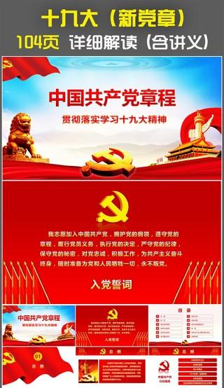 学习中国共产党章程十九大新党章PPT模板