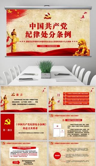 原创精细学习解读2018新版中国共产党纪律处分条例党课PPT(138页内含讲稿)