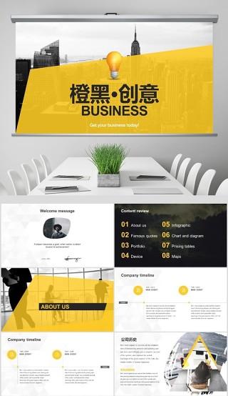 橙黑欧美创意风格商业计划书公司简介ppt