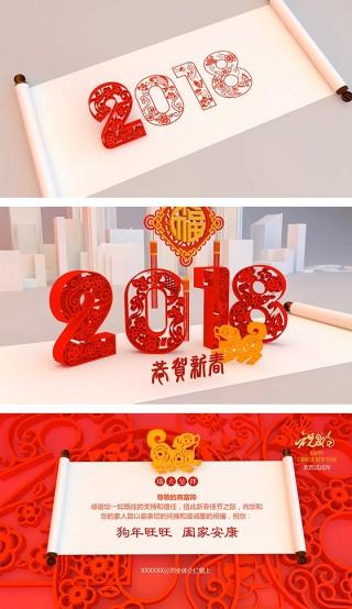 春节电子贺卡新春拜年祝福视频PPT模板