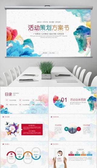 彩墨组织营销活动策划书方案商务PPT模板