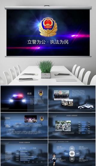 公安警察交警执法视频片头ppt模板下载