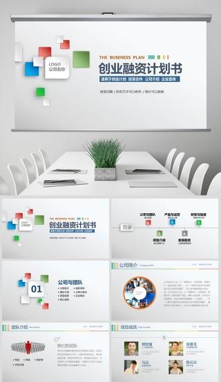 2018大气商业策划书创业计划项目投资