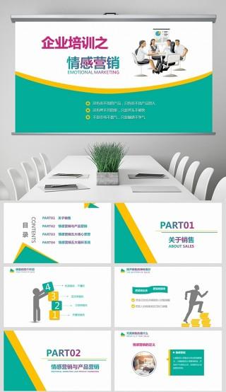 简约企业团队管理情感式营销销售PPT模板