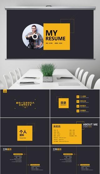 创意设计师个人简历求职竞聘PPT模板