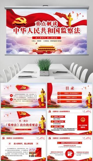 学习解读中华人民共和国监察法ppt