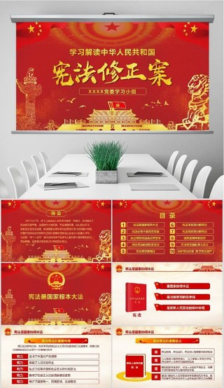 中华人民共和国宪法修正案学习解读新宪法PPT模板