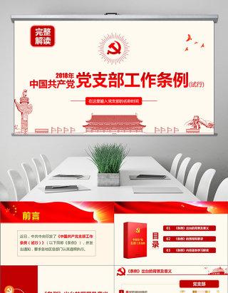 原创2018中国共产党支部工作条例党课PPT-版权可商用