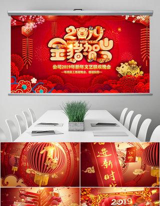 原创贺岁迎新春新年春节联欢晚会颁奖年会PPT-版权可商用