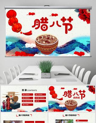 原创中国传统节日腊八节的由来习俗PPT班会-版权可商用