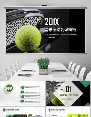 原创网球运动体育休闲竞技比赛幻灯片PPT-版权可商用
