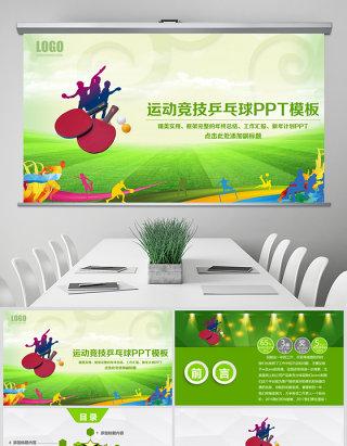 原创乒乓球比赛宣传体育运动培训PPT模板-版权可商用