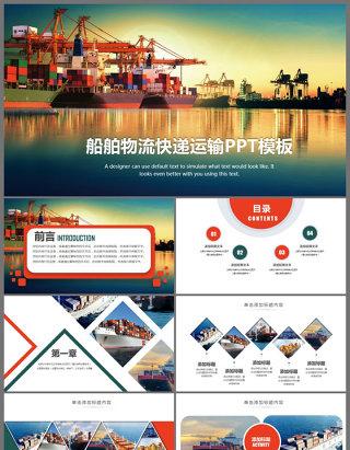 原创船舶物流运输外贸货运船舶航运PPT模板-版权可商用