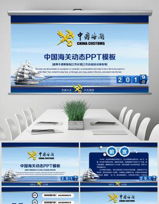 原创2019年中国海关海警海监边防动态PPT-版权可商用