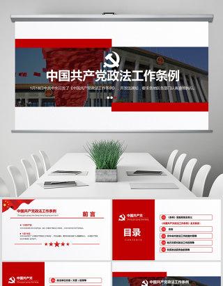 原创学习贯彻解读中国共产党政法工作条例PPT模板-版权可商用