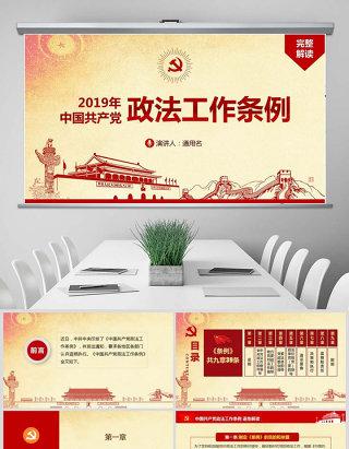 原创中国共产党政法工作条例-版权可商用