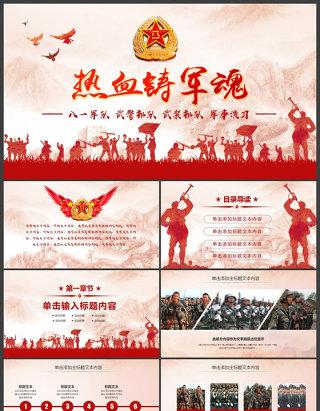 八一军队改革部队教育军事国防PPT模板