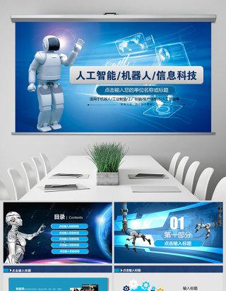 人工智能工业机器人信息化高科技通用PPT