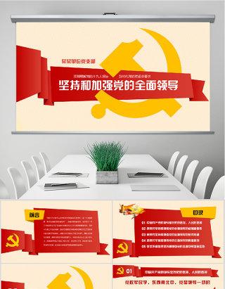 新时代坚持和加强党的全面领导党课ppt