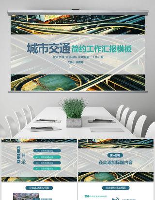 城市交通轨道交通通用型PPT模板