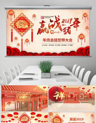 原创2019猪年中国风工作年终总结年会PPT模板-版权可商用